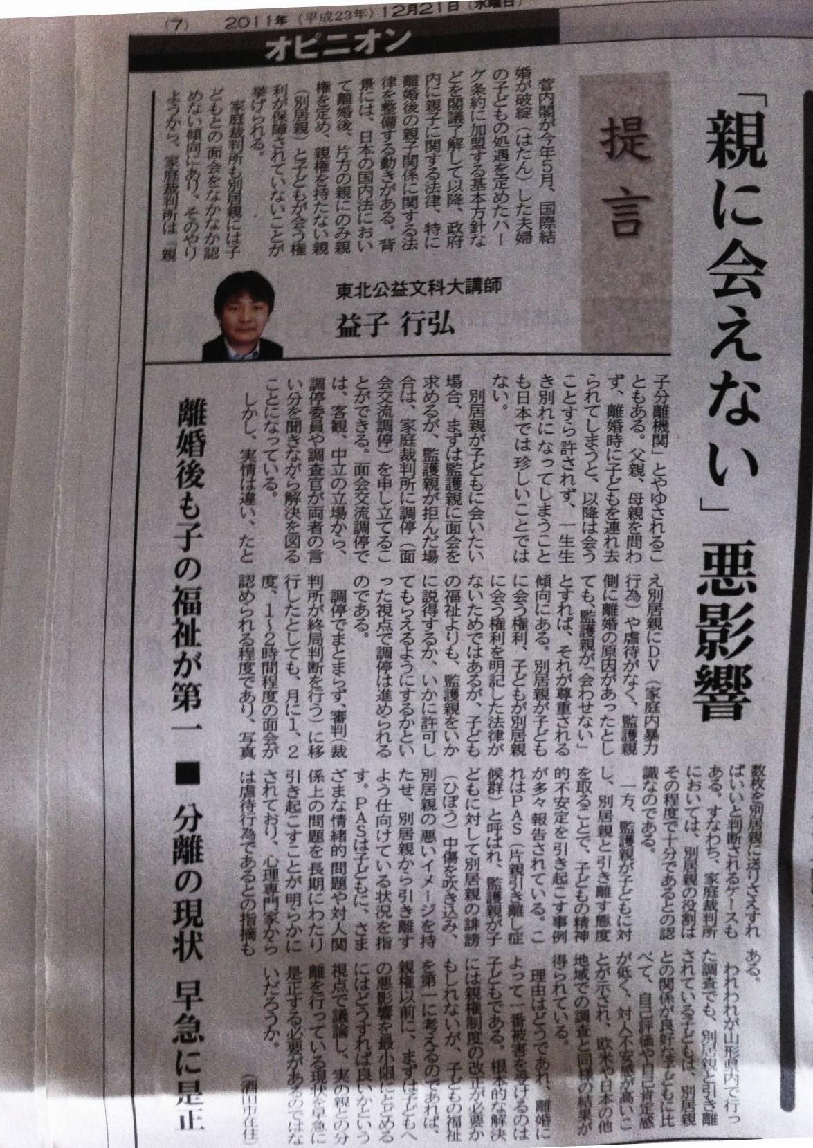 山形新聞12月21日,2011朝刊