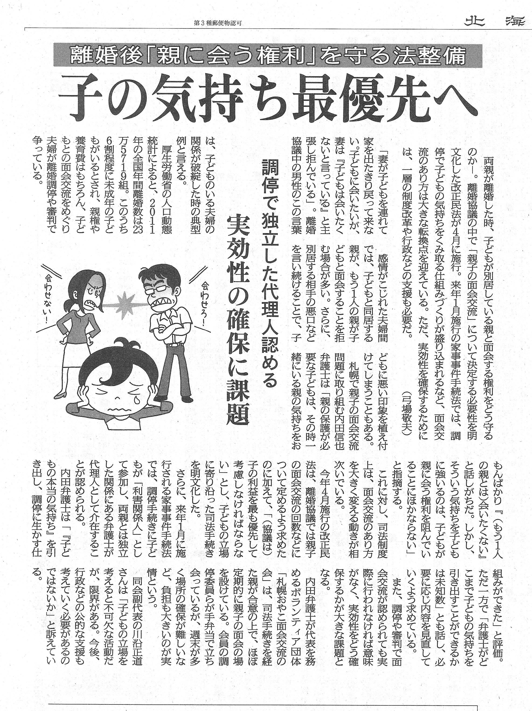 北海道新聞2012年9月13日朝刊16面