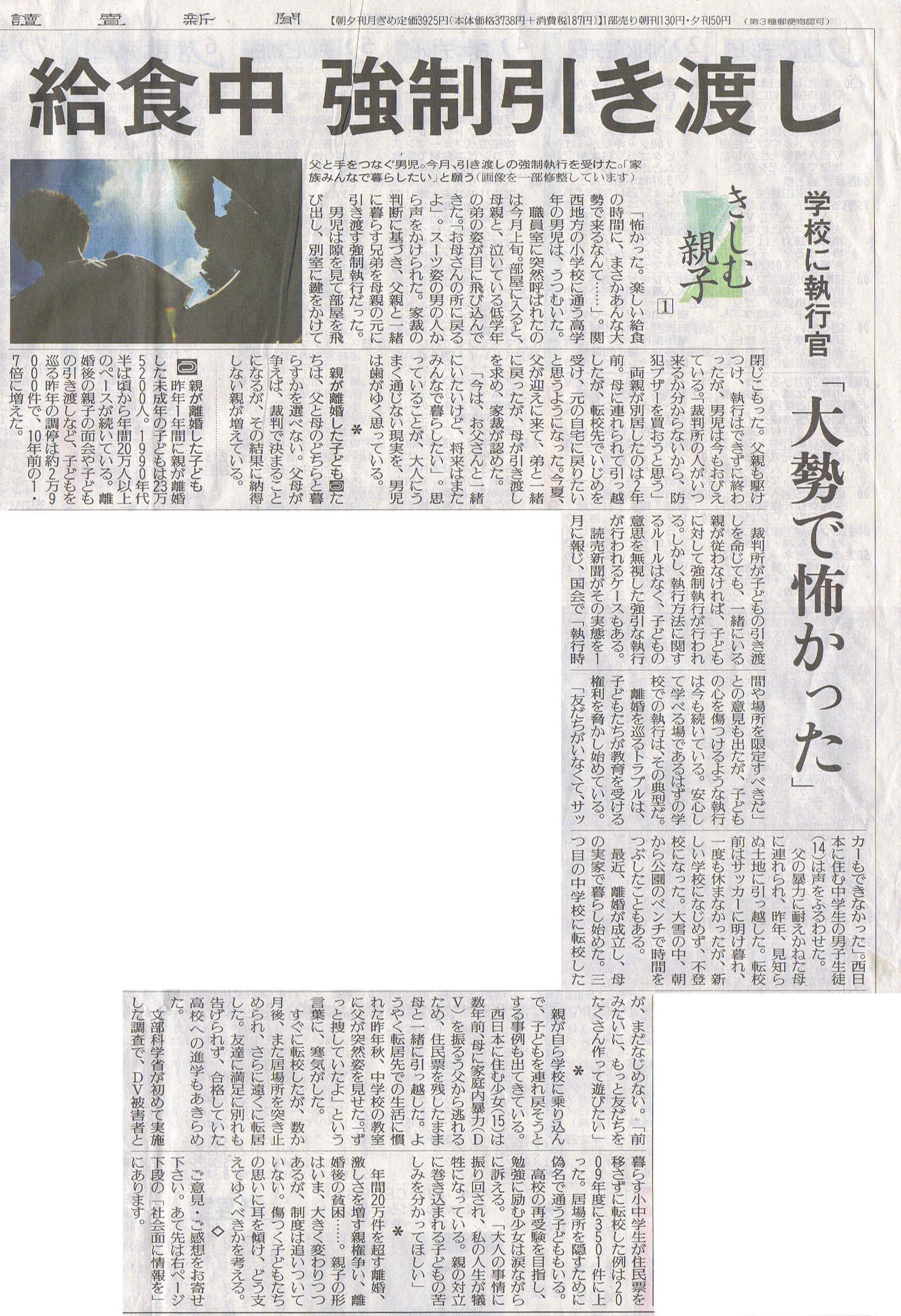 読売きしむ親子(1)