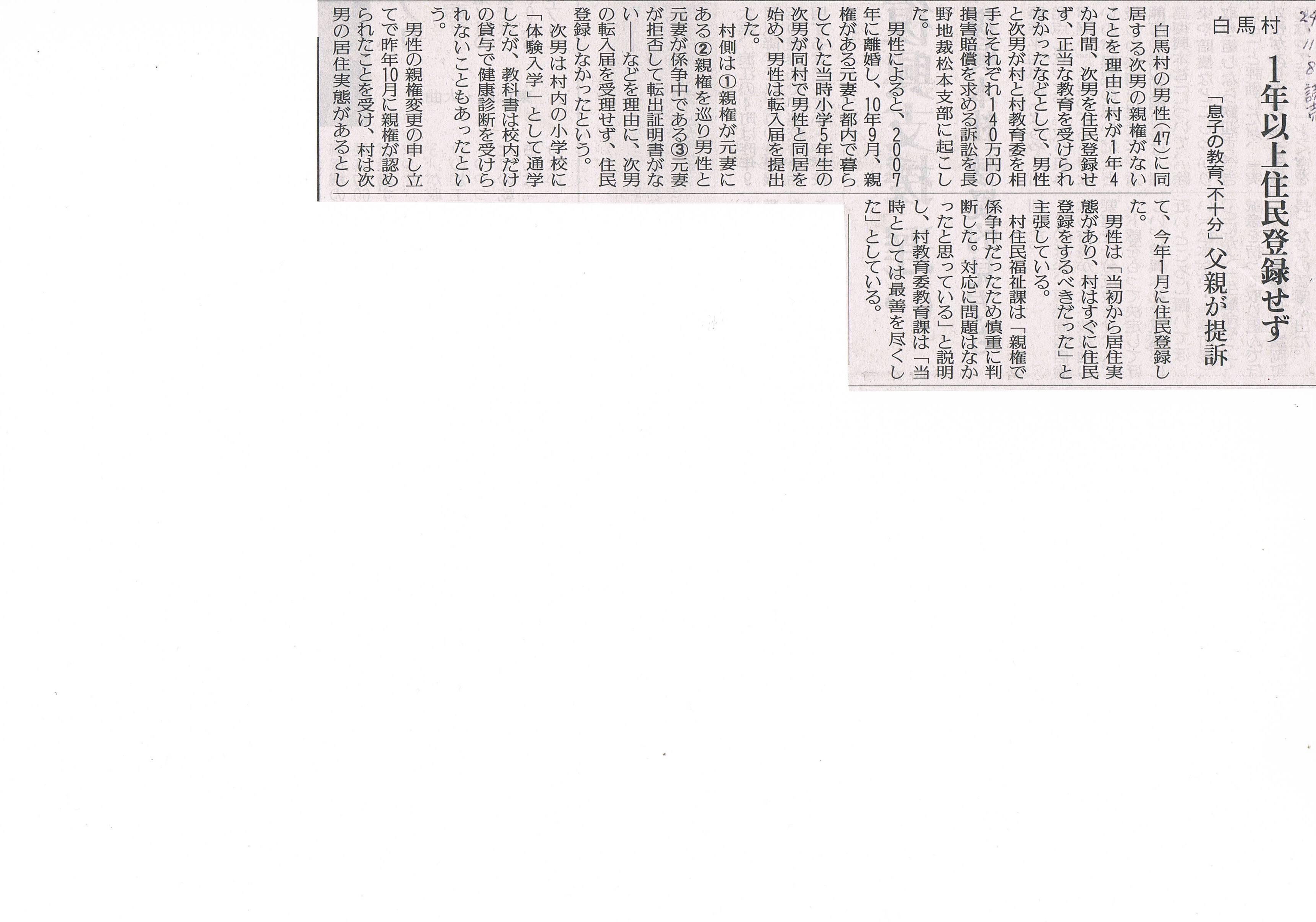 24.11.08読売新聞転入拒否事件