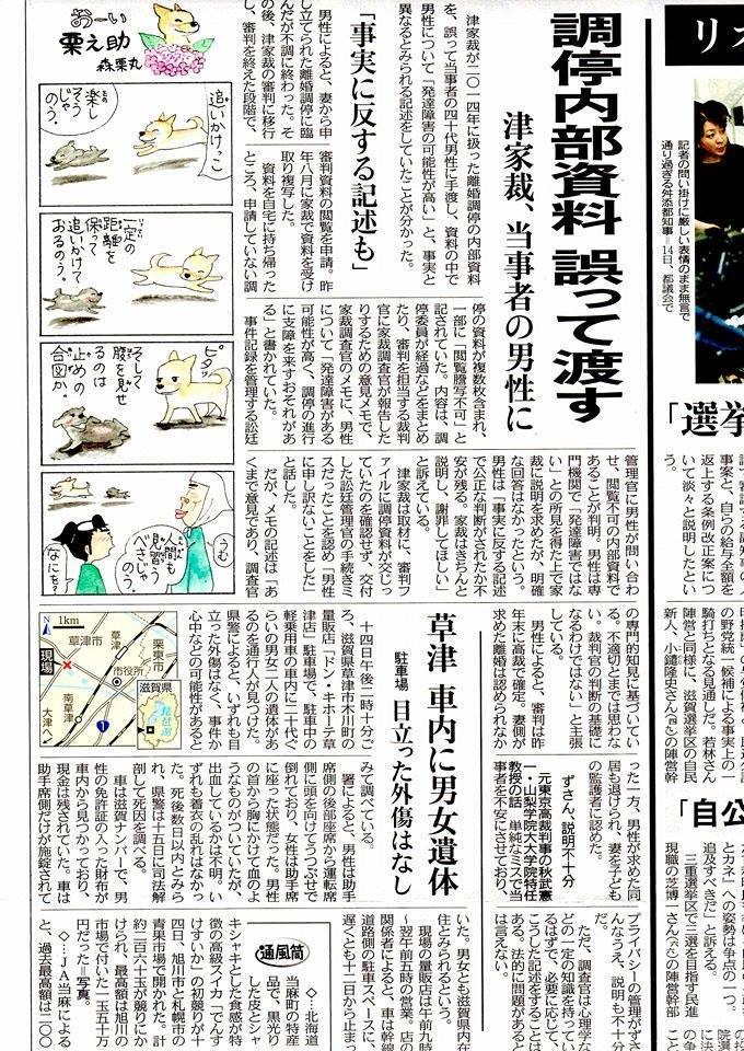 160615中日新聞(1)