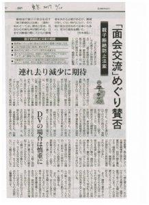 断絶防止法、東京2017.2.10