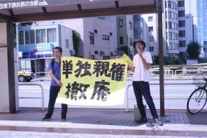 会えない親、お茶の水駅前で単独親権廃止アピール | 共同親権ニュースドットコム